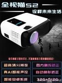 投影儀4K投影儀家用小型便攜激光無線wifi家庭影院投影手機一體機宿舍墻投 交換禮物 LX