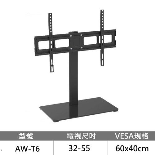 【Eversun】32-55吋 桌上型手臂螢幕掛架《AW-T6》承重45kg