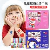 兒童紋身貼卡通防水印指甲貼貼紙寶寶女孩公主粘紙貼貼畫六一禮物-奇幻樂園