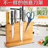 創意竹磁性刀架廚房用品磁鐵家用木質SMY5089【極致男人】