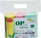OP有機玉米清潔袋(小)...