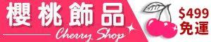 櫻桃飾品 全店促銷活動