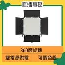 Pixel 品色 K90S 1300顆 LED 專業攝影燈 可調色溫 (公司貨) 補光燈 直播 遠距教學 視訊