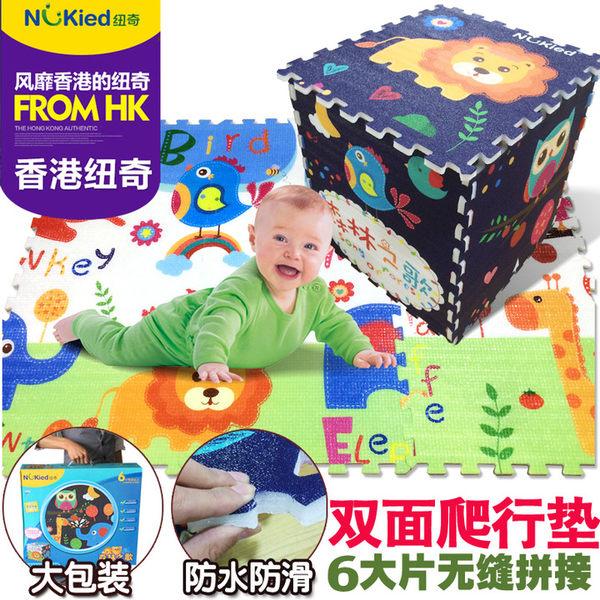 *粉粉寶貝玩具*紐奇雙面加厚拼圖墊~寶寶爬行墊~無毒遊戲地墊.六片拼接地墊~拼圖爬行墊~安全材質