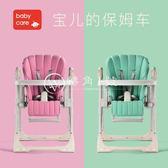 寶寶餐椅 多功能嬰兒便攜可折疊寶寶吃飯椅【轉角1號】