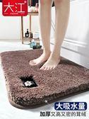 地墊 門墊 腳墊門口門廳家用浴室防滑墊衛浴吸水地毯定制50*60