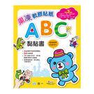 【世一】果凍軟膠貼紙 - ABC黏貼書+1片主題兒歌AVCD 可重複撕貼 黏貼書 果凍貼 機器人 球