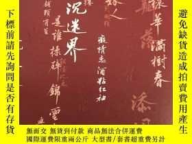 二手書博民逛書店【包罕見】Fine Classical Chinese Pain