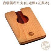 #TP 【青木工坊】 合雲箋名片夾(山毛櫸+花梨木)