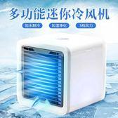 水冷扇 迷你空調扇制冷冷風機加水噴霧電風扇微型空調小型冷風扇【全館免運八五折下殺】