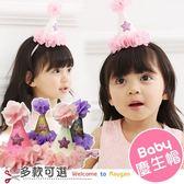 兒童髮飾 生日派對頭飾品 寶寶週歲帽 皇冠星星 花邊髮帶