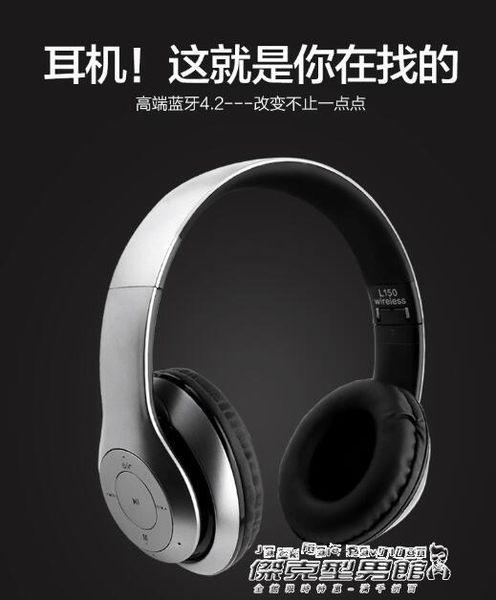 藍芽耳機頭戴式運動游戲重低音音樂電腦插卡折疊蘋果手機無線耳麥   傑克型男館