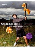 (二手書)Canon Speedlite閃燈終極玩家指南