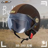 [安信騎士] BB-200 皮帽 咖啡棕 200 飛行帽 安全帽 復古帽 小帽體 Bulldog 內襯可拆 M2R