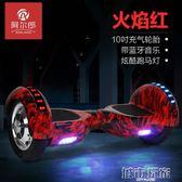 平衡車 阿爾郎 電動平衡車雙輪兒童成人智慧代步車兩輪體感車漂移車 JD 新年鉅惠