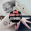 【PG06】小圖(405-411)防水紋身貼 紋身模版 半永久紋身 刺青 (總額30元上才能出貨)