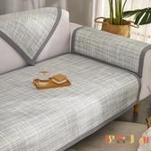 歐式冰絲涼感沙發墊防滑涼席坐墊子通用沙發套罩【倪醬小舖】