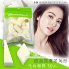 韓國製 超強親膚多角形化妝海棉 30入