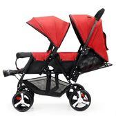 雙胞胎嬰兒手推車雙人童車輕便折疊可躺前後座推車YYP  蜜拉貝爾