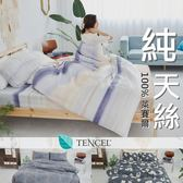 『多款任選』奧地利100%TENCEL涼感純天絲5尺標準雙人床包枕套+舖棉涼被組/床單 空調被 四季被