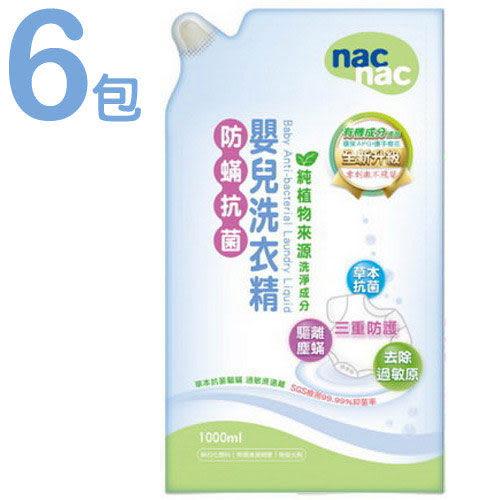 【奇買親子購物網】Nac Nac防蟎抗菌嬰兒洗衣精補充包(6入)~買就送洗衣網!