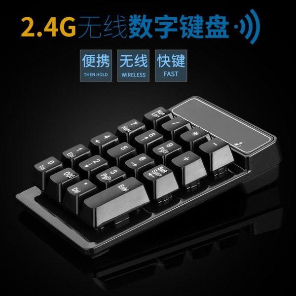 2.4G無線數字鍵盤usb計算器電腦財務會計迷你藍牙小鍵盤機械懸浮