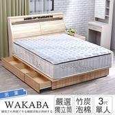 若葉 竹炭泡綿正三線獨立筒床墊-單人3x6.2尺