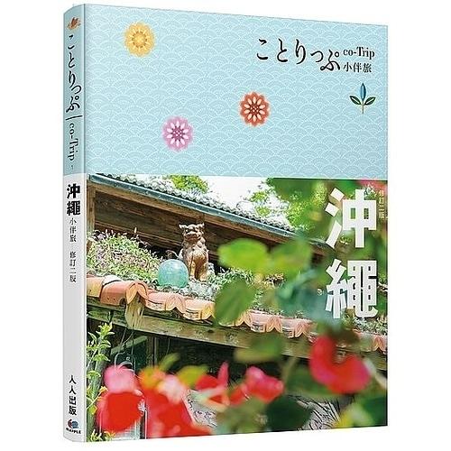 沖繩小伴旅(修訂2版)(co-Trip日本系列1)