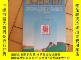 二手書博民逛書店中華人民共和國郵票目錄罕見---199313374 人民郵電出版