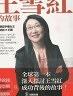 二手書R2YB2012年5月初版《王雪紅的故事》張甄薇 聯經9789570839