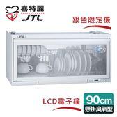 (含基本安裝)【喜特麗】懸掛式90CM臭氧電子鐘。ST筷架烘碗機/銀色限定機(JT-3690Q)