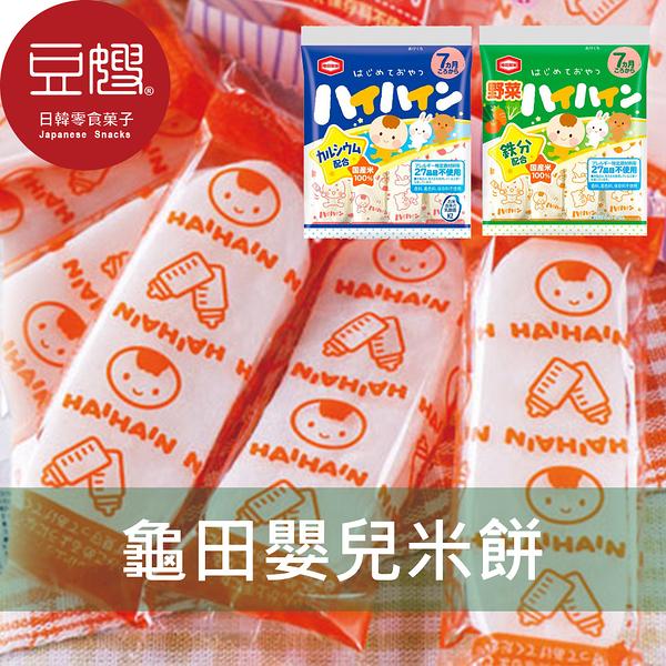【豆嫂】日本零食 龜田製菓 嬰兒米菓(原味/野菜)