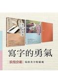 寫字的勇氣浪漫套組:《寫字的勇氣》 《寫字的浪漫》,加贈《iWrite手記書》