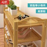升級平板?楠竹鞋架門口鞋柜經濟型簡易家用省空間小鞋架子宿舍女