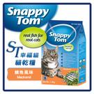 【力奇】ST幸福貓 貓乾糧-鯖魚風味1.5kg【小魚乾添加】超取限3包內 (A002D03)