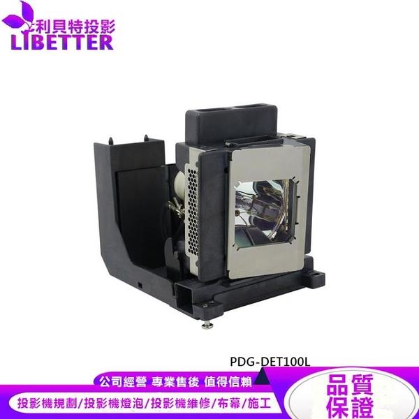 SANYO POA-LMP130 副廠投影機燈泡 For PDG-DET100L