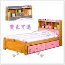 【水晶晶家具/傢俱首選】HT1594-4-2 彩伊3.5呎檜木書架型收納單人床(含收納櫃×2)~~雙色可選