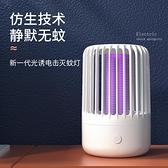 滅蚊燈 滅蚊燈家用驅蚊子克星嬰兒孕婦光誘物理電蚊燈電擊低音無輻射 歐歐