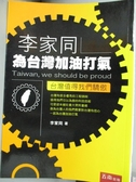 【書寶二手書T1/科學_HPS】李家同為台灣加油打氣:台灣值得我們驕傲_李家同