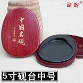 5寸硯台 毛筆書法用品文房四寶學生硯台 實用書法用品中國名硯6寸天然原石成人