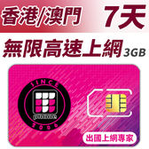 【TPHONE上網專家】香港/澳門 無限上網卡 7天 前面3GB支援高速