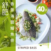 健康首選【樸粹水產】舒肥香蔥海鹽鱸魚排 200g/片 40片入