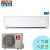 【禾聯冷氣】12-14坪 8.5kw變頻冷暖壁掛式《HI/HO-N851H》1級省電 壓縮機10年保固