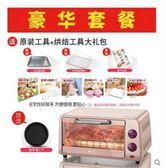 小熊烤箱家用小型小烤箱烘焙多功能全自動 電烤箱迷你面 【熱賣新品】 LX