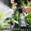 氣壓式澆花噴霧瓶小型壓力噴水壺家用園藝工具灑水噴壺植物澆水壺 蘿莉小腳丫