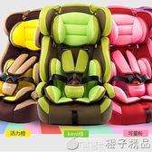 兒童汽車安全座椅 嬰兒寶寶車載簡易9個月0-4-7周歲3-12通用QM   橙子精品