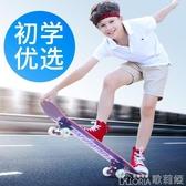 四輪滑板初學者成人兒童男孩女生青少年劃板夜光專業4雙翹滑板車 YYJ 歌莉婭