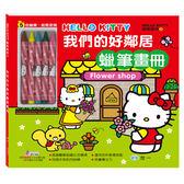 書立得-Hello Kitty我們的好鄰居蠟筆畫(C678247)