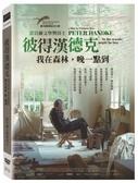【停看聽音響唱片】【DVD】彼得漢德克:我在森林,晚一點到