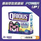 QRIOUS 奇瑞斯紫錐菊花果飲-藍莓口味PLUS-升級上市!(15包入/盒)[衛立兒生活館]